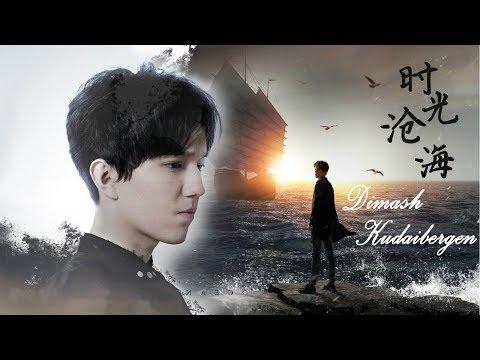 "【EN/CN/FR/JP/KO/RU Subs】Preview of Dimash's new Chinese song ""Ocean Over the Time"" 《时光 沧海》预告版"