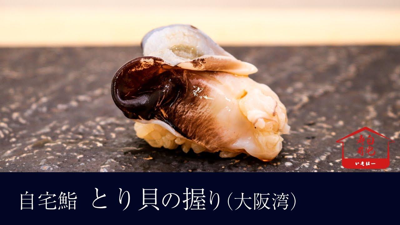 自宅で作る「トリガイ(大阪湾)」の握りの作り方【46貫目】寿司テロ。