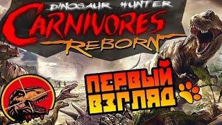Carnivores Dinosaur Hunter Reborn обзор ● Первый взгляд ● Охота на динозавров!