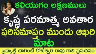 Krishnas Last Word Before Going To Vaikuntam From Earth By Sri Chaganti Koteswa
