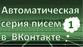 Автоматический Заработок в Интернете с Помощью. Автоматическая Серия Писем в ВКонтакте