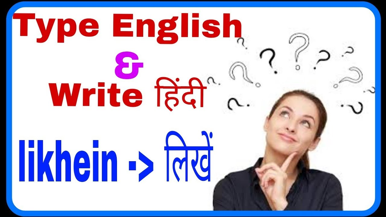 English to hindi typing trick || how to type english and write hindi ||  best typing trick