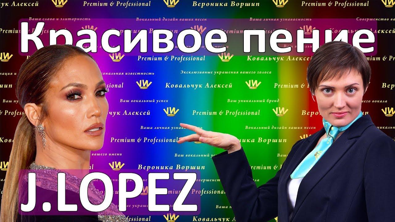 КАК НАУЧИТЬСЯ ПЕТЬ КРАСИВО :: Уроки вокала :: Красивое пение Jennifer Lopez в песне Alive