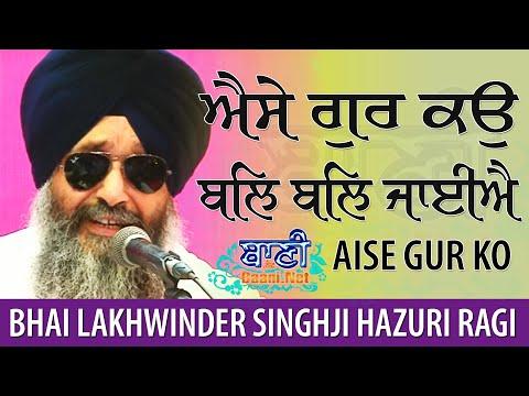 Blissful-Kirtan-Aise-Gur-Ko-Bal-Bal-Jaiye-Bhai-Lakhwinder-Singh-Ji-Sri-Harmandir-Sahib
