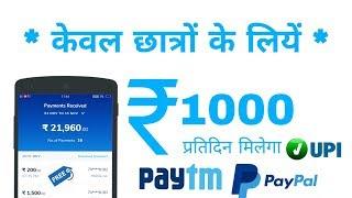 केवल छात्रों के लियें फ्री में ₹1000 रुपये प्रतिदिन मिलेगा | Earn Money Online App