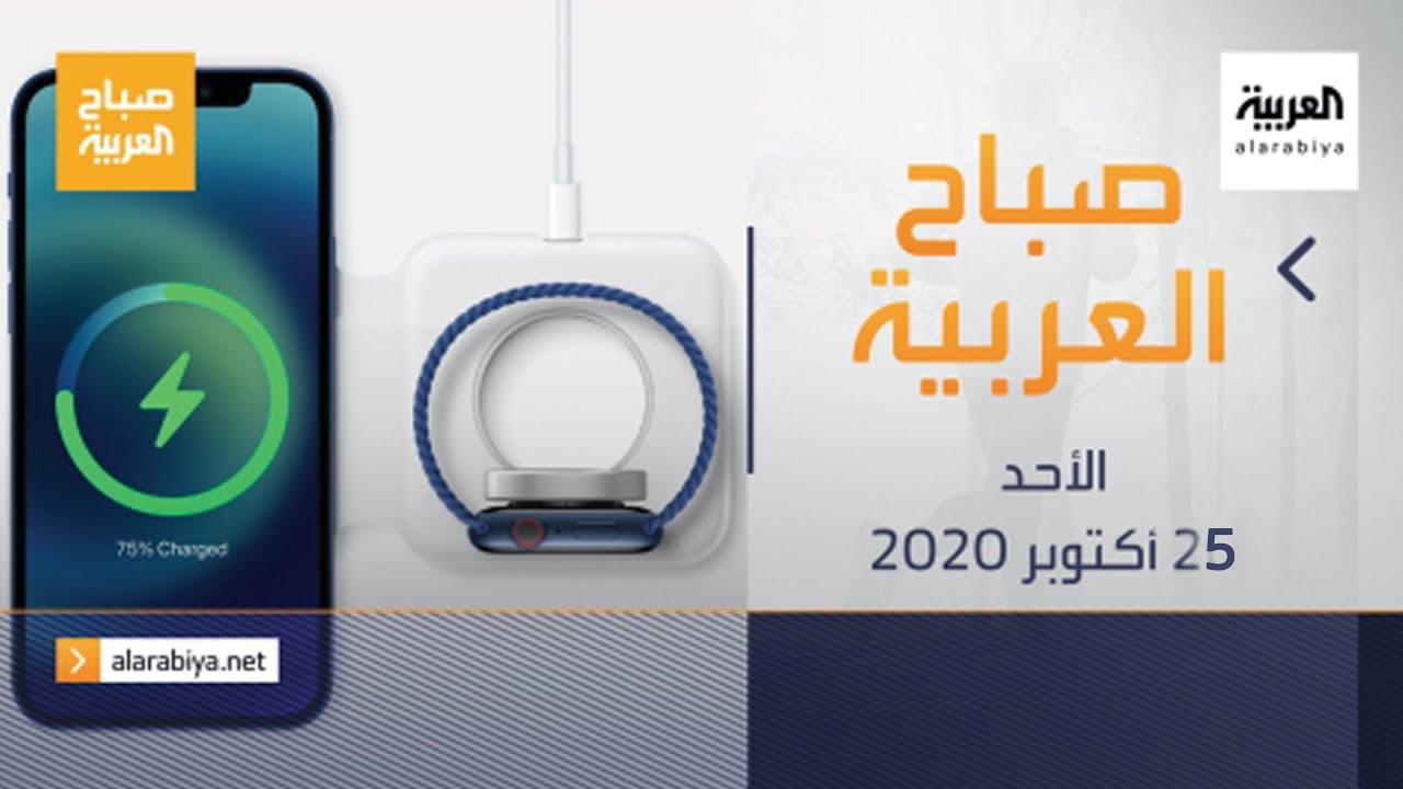 صورة فيديو : صباح العربية الحلقة الكاملة   ما أحدث التقنيات لشحن بطارية الجوال؟