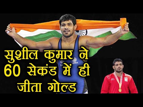Commonwealth Games 2018 : Sushil Kumar wins Gold medal in Just 60 Seconds   वनइंडिया हिंदी