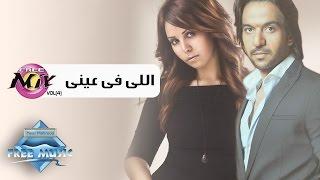 Bahaa & Soma - Elly Fe 3eny | بهاء & سوما - اللى فى عينى