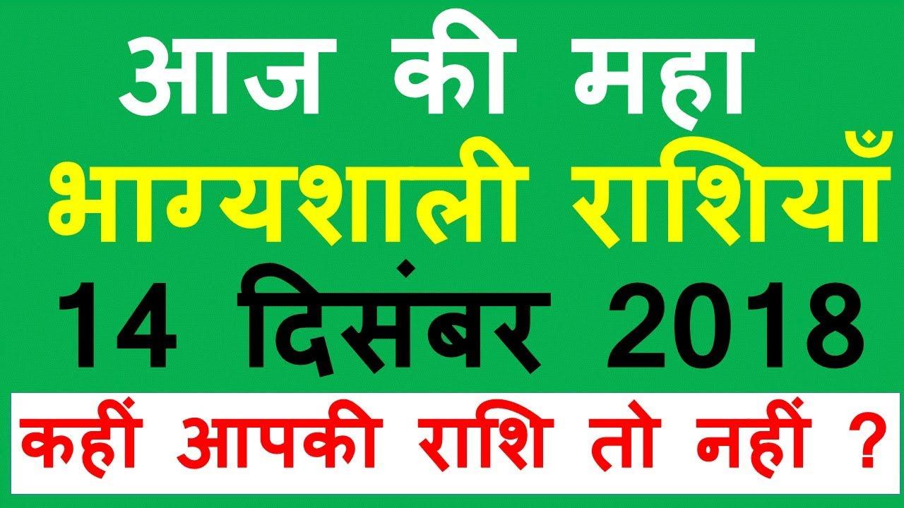 आज की महाभाग्यशाली राशियाँ 14 December 2018 aaj ki maha bhagyashali rasiya
