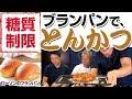 【糖質制限】☆糖質オフ・とんかつ☆ブランパン&奇跡のおからを使った低糖質とんかつ…