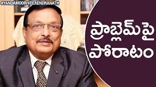 Yandamoori About Problem Management Skills | Inspirational Videos | Yandamoori Veerendranath
