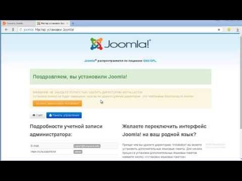 04 - Установка Joomla 3 на локальный сервер