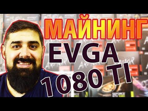 EVGA GTX 1080 TI В МАЙНИНГЕ