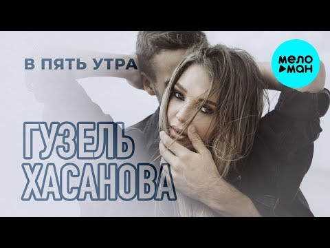 Гузель Хасанова - В пять утра Single