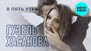 Гузель Хасанова - В пять утра (Single 2019)