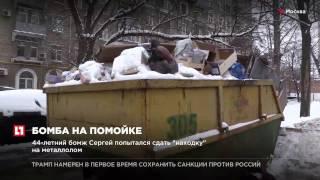 Бездомный москвич нашел бомбу на помойке на юго-востоке столицы