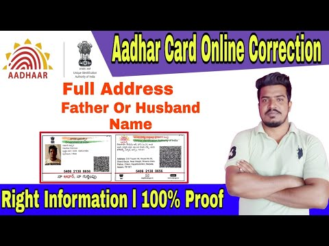 Aadhaar card Online Correction 2019, Address,Father or Husband name change kare Only in 5 min✌️
