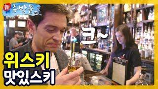 [UHD 다큐멘터리] 소주와 닮은 술, 위스키   대전…