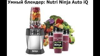 Умный  Блендер Ninja Auto iQ 1000 Вт с пульсом - рецепты из Америки. Nutri Ninja Auto iQ.