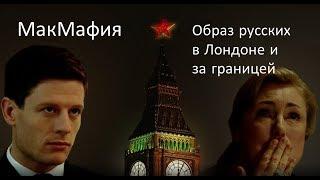 МакМафия или имидж русских в Лондоне и зарубежом