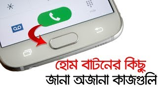 Some Home Button Tricks | Android Tricks Of Home Button | Bangla Android Tips | Bengali Techsquad