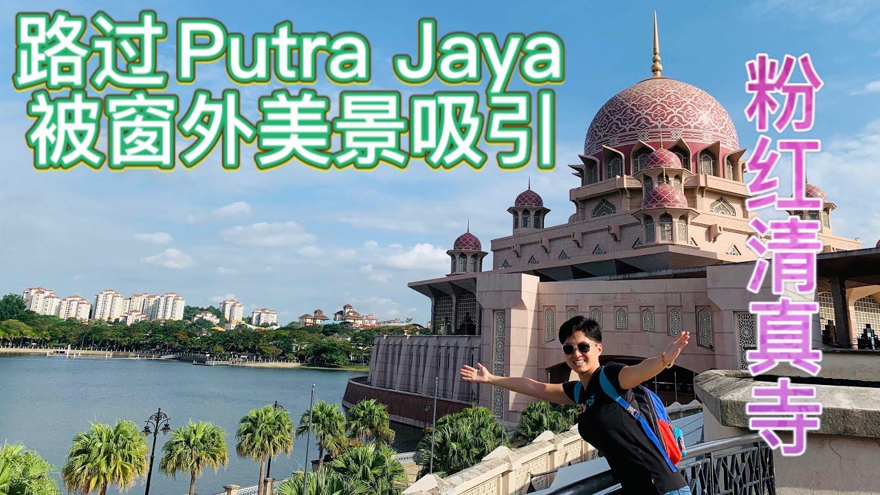 布城美景尽收眼底 #Putra Jaya #粉红清真寺 #北京阿嫂在大马51