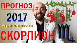 Гороскоп СКОРПИОН 2017 год. Ведическая астрология