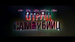 Отряд самоубийц   Русский трейлер 2 HD HD
