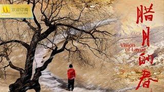 【1080P Chi-Eng SUB】《腊月的春/Vision fo Layue》双联干部刘为民带领葛家湾村村民改变命运( 刘娟 / 吴尚泽 / 王大元)
