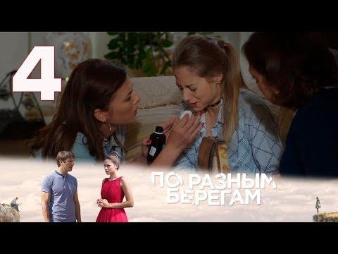 ПО РАЗНЫМ БЕРЕГАМ   Остросюжетная драма   4 серия