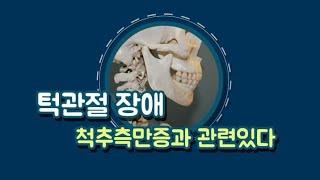 [포항한의원/혜성한의원] 턱관절 장애/  턱통증/ 이갈…