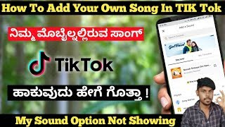 how-to-add-your-own-sound-in-tik-tok-kannada-my-sound-option-not-showing-problem-solved