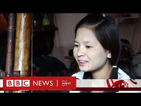 အနိမ့်ဆုံးလခနဲ့ မြန်မာ စက်ချုပ်သမတွေရဲ့