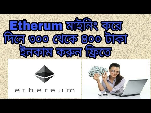 Etherum mining daily earn 3-4$