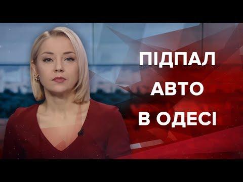Підсумковий випуск новин за 21:00: Підпал авто в Одесі