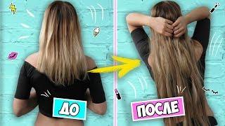 КАК ОТРАСТИТЬ ДЛИННЫЕ ВОЛОСЫ ЗА НЕДЕЛЮ ♡ уход за волосами ♡ RINA ♡ BEAUTY TIME