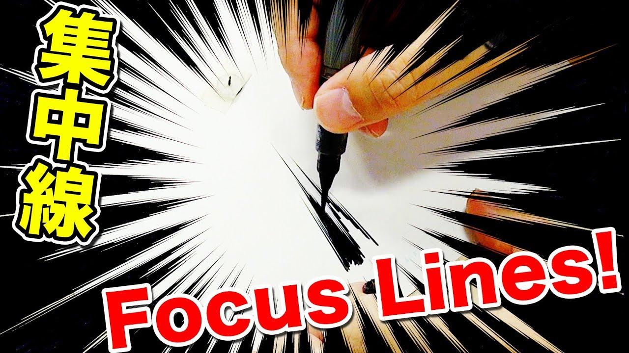 How to draw MANGA Focus Lines!