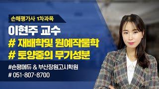 손평에듀&부산장원고시학원 이현주교수 기본이론과정 농작물 및 재배학 토양중의 무기성분