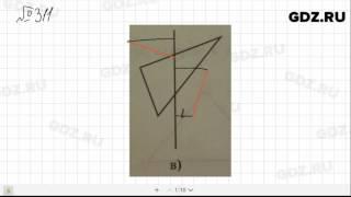 № 311 - Математика 6 класс Зубарева