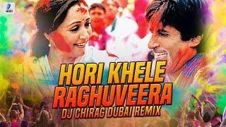 Hori Khele Raghuveera (Remix) | DJ Chirag Dubai | Amitabh Bachchan | Hema Malini | Holi Special Song