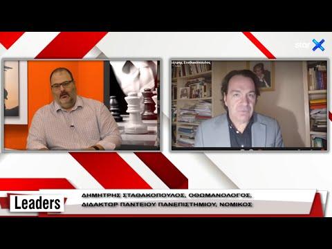 LEADERS 23.11.2020 – Oθωμανολόγος Δ. Σταθακόπουλος – Γιατί η Ευρώπη ανέχεται την Τουρκία