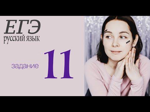 11 задание ЕГЭ 2020 по русскому языку: полный разбор