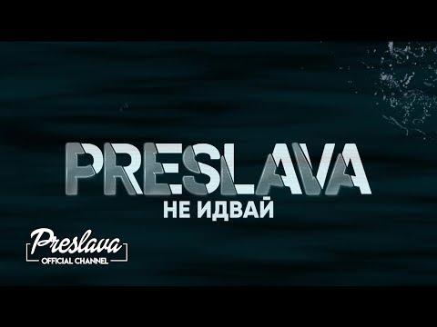 Veuillez traduire « Не идвай (Ne idvay) » de bulgare vers