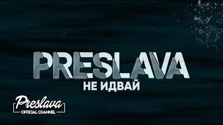 PRESLAVA - NE IDVAY / Преслава - Не идвай - lyric video, 2019