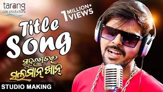 SRSK Title Track Studio Making | Kaushik | Sundergarh Ra Salman Khan | Babushan, Divya