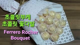 11 초콜릿부케 초콜릿 꽃다발 Ferrero Roche…
