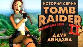 История серии. Tomb Raider, часть 2
