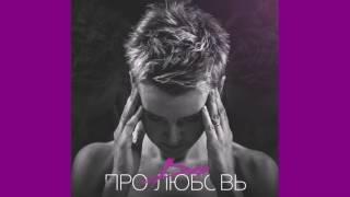 Дао - Про любовь (2016) АУДИО