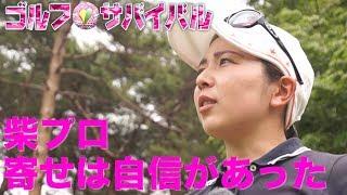 8月【ゴルフサバイバル】柴プロ「寄せには自信があった」 セキユウティン 検索動画 28