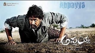 Appayya – ಅಪ್ಪಯ್ಯ 2013 | Feat. Srinagar Kitty,  Bhama | Kannada New Movie
